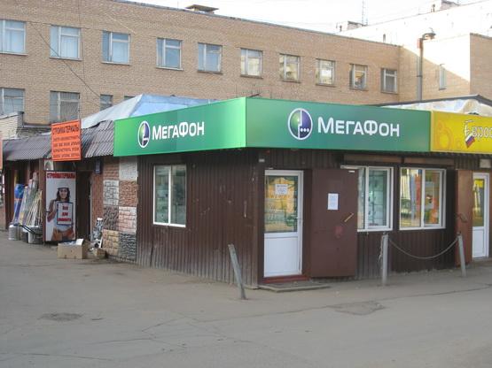 Мегафон город Московский