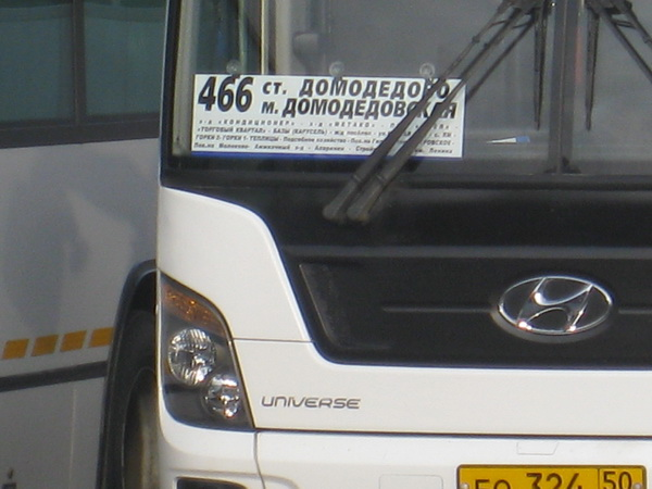 автобус 466 метро Домодедовская город Домодедово (станция Домодедово)