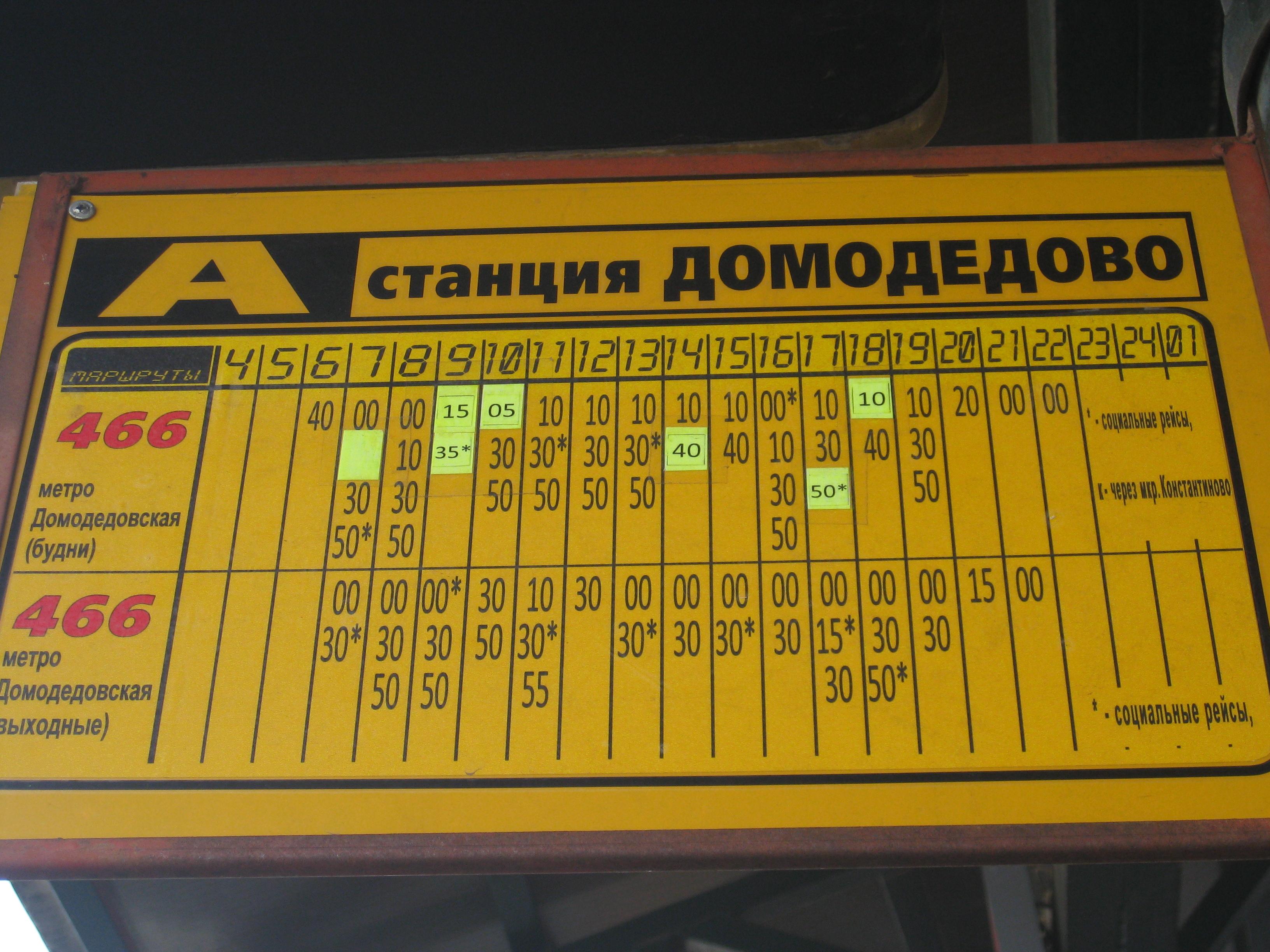 расписание Домодедово Домодедовская