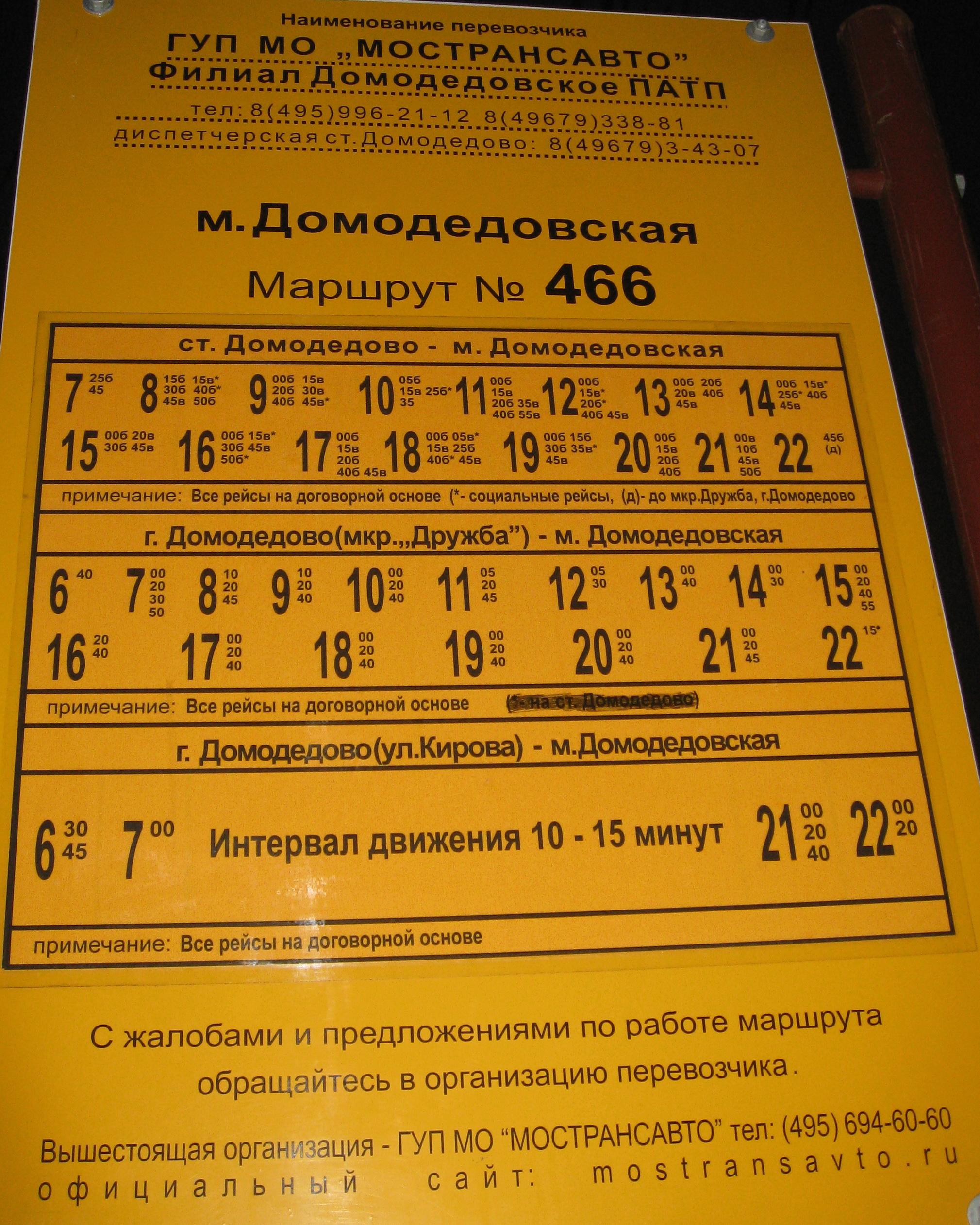 расписание от метро Домодедовская до города Домодедово