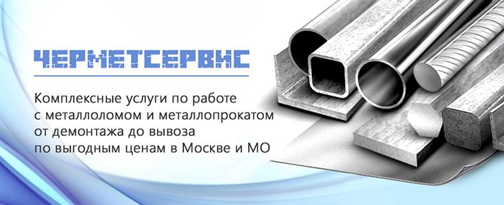 Пункт приема маталла в Кокошкино вывоз металлолома в москве в Зеленоградский