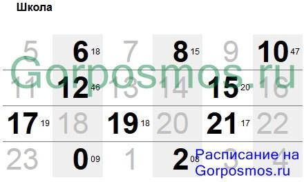 Церковно народный календарь месяцеслов