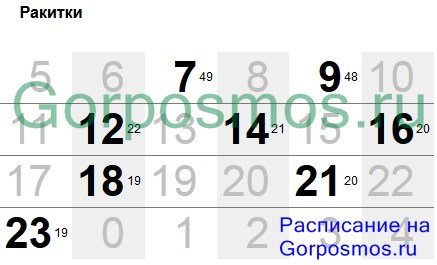 Календарь на 2014 год лошадь