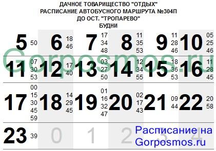 Садовый календарь на 2015 года садовода и огородника
