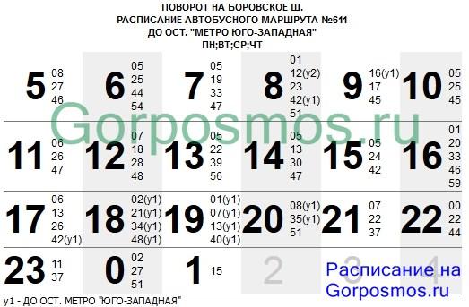 автобус липецк москва внуково расписание приема