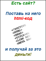 Работа для вебмастера - Биржа сайтов и доменов, кредиты webmoney